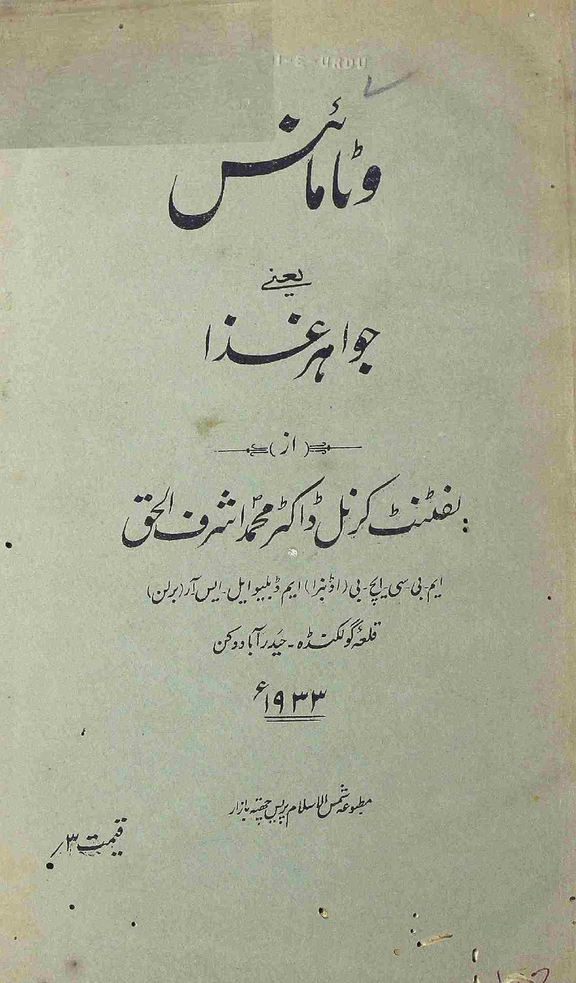 Vitamins     Jawahir-e-Ghaza