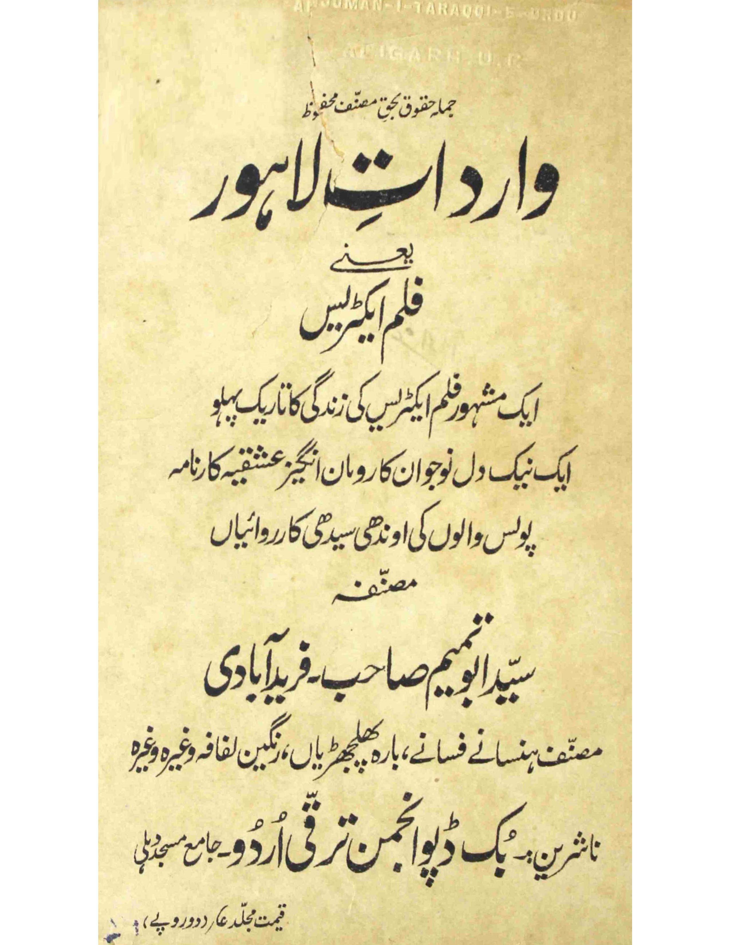 Vardat-e-Lahor