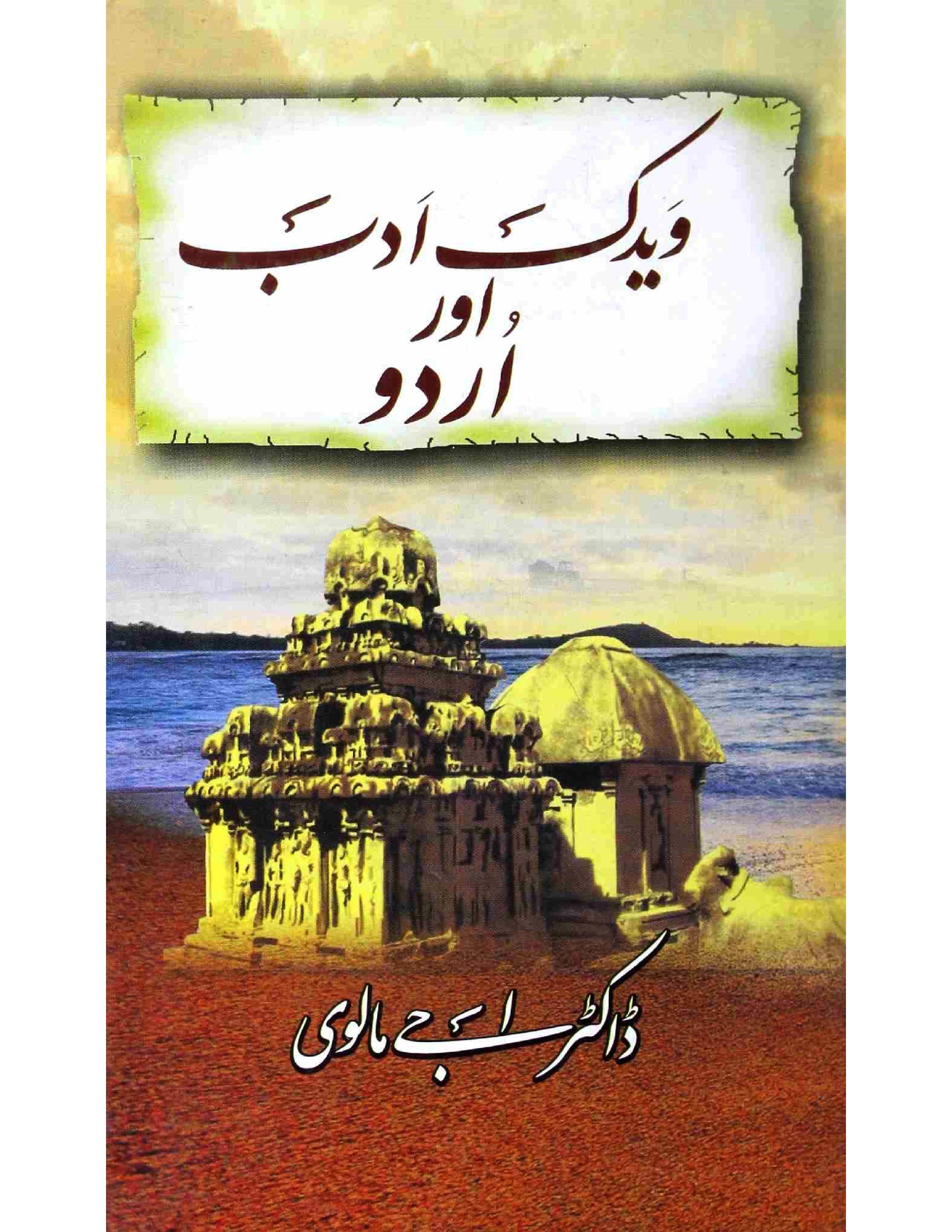 Vadik Adab Aur Urdu