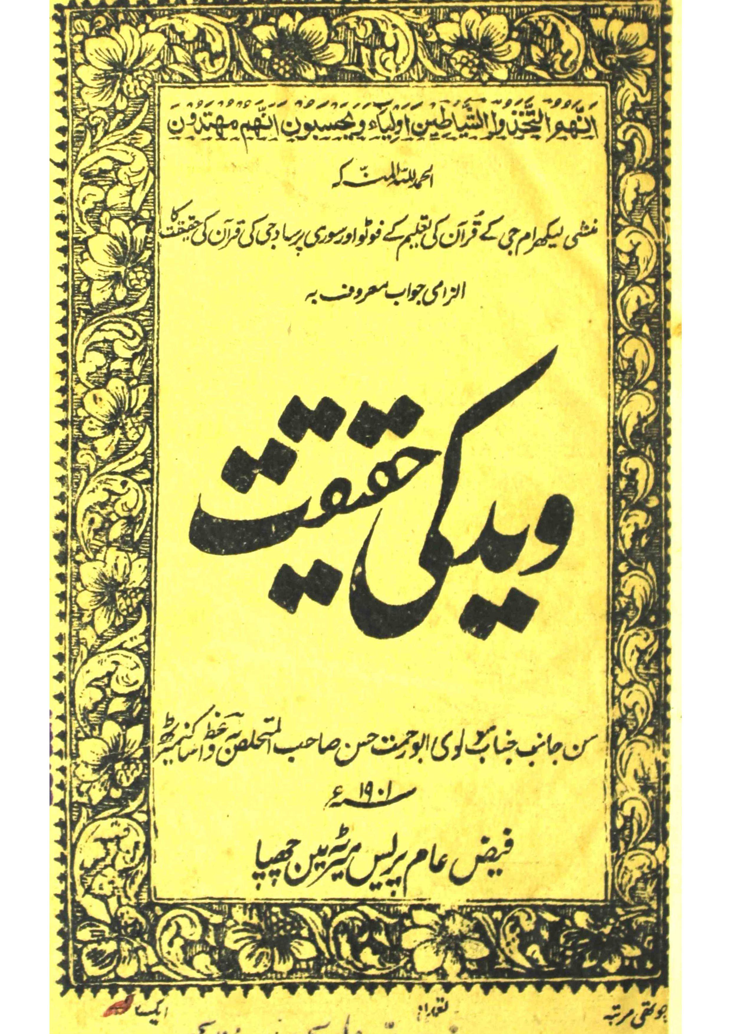 Ved Ki Haqeeqat